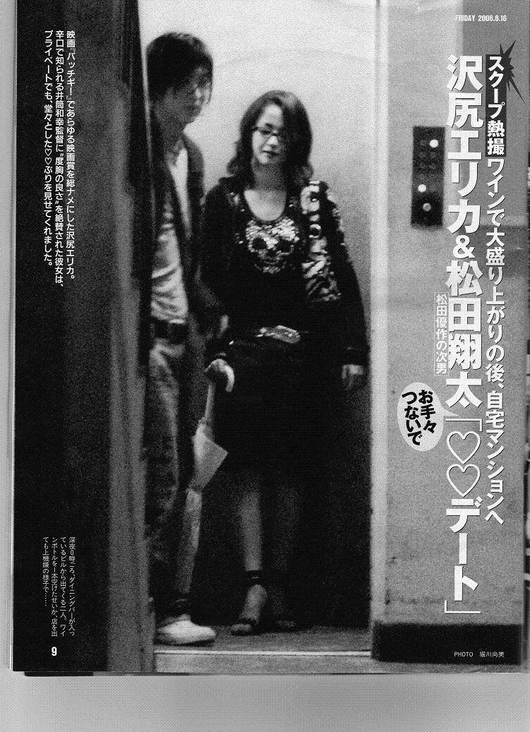 松田翔太の画像 p1_9