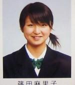 篠田麻里子 学生時代