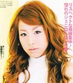 加藤綾子 高校時代