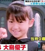 大島優子 子役時代