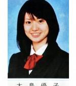 大島優子 卒アル